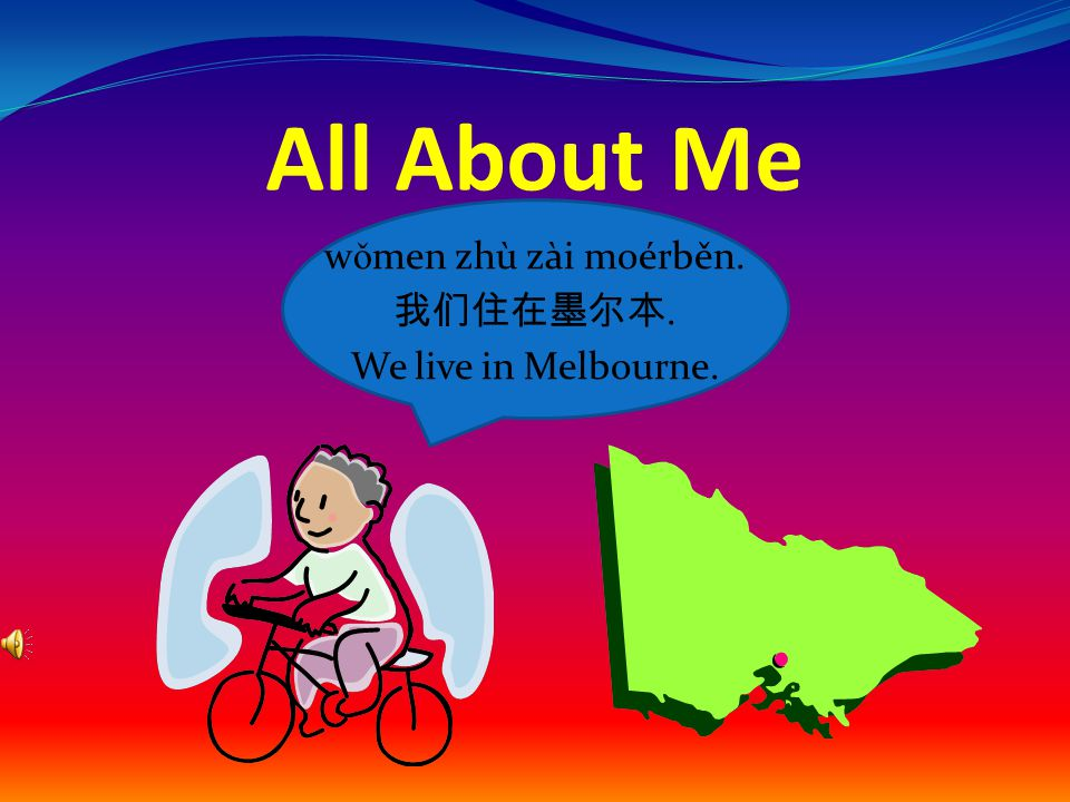 All About Me w ǒ men zhù zài moérběn. 我们住在墨尔本. We live in Melbourne.
