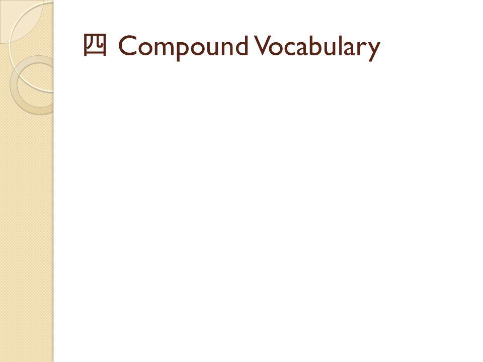 四 Compound Vocabulary
