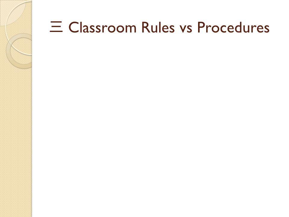 三 Classroom Rules vs Procedures