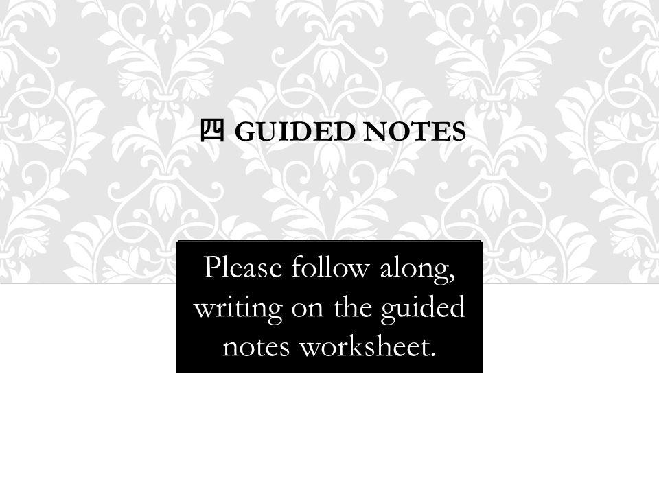 四 GUIDED NOTES Please follow along, writing on the guided notes worksheet.