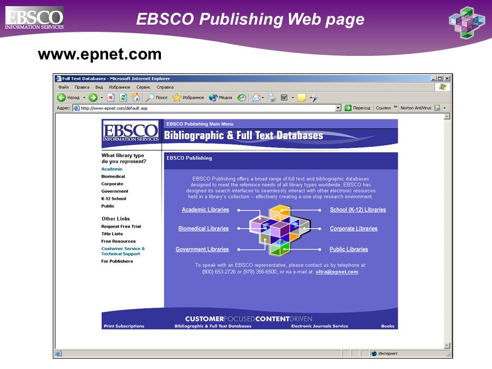 Online Databases for Academic Libraries EBSCO Publishing Web page www.epnet.com