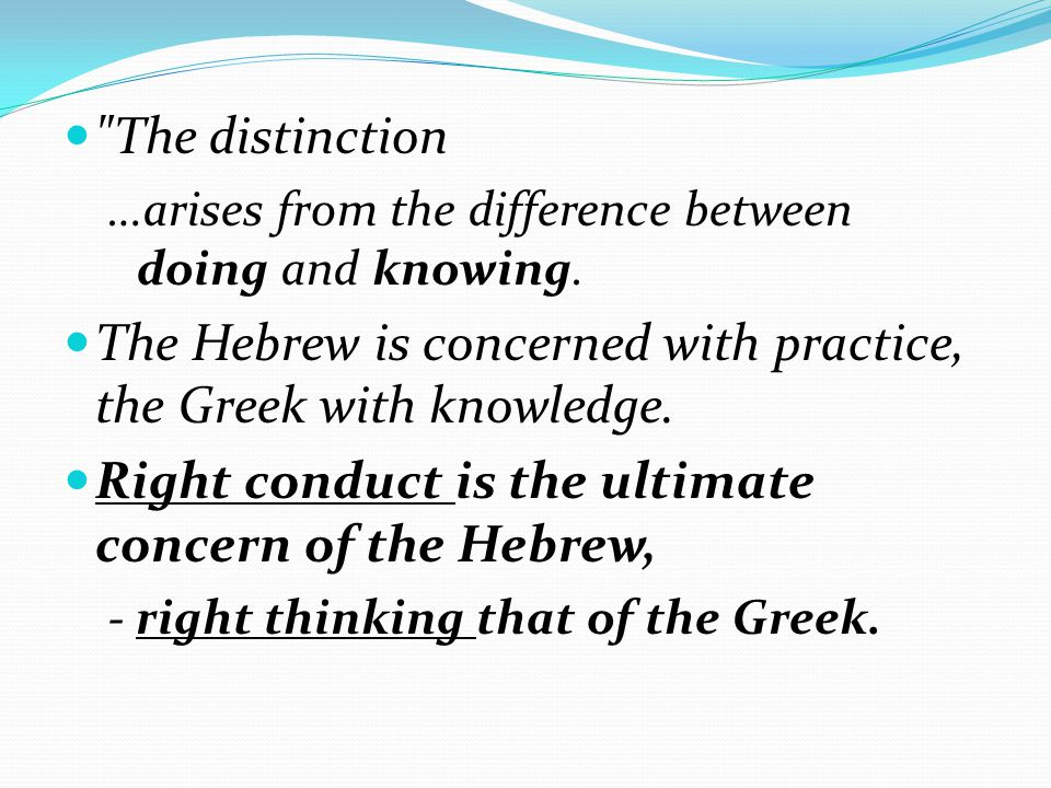 The distinction …arises from the difference between doing and knowing.