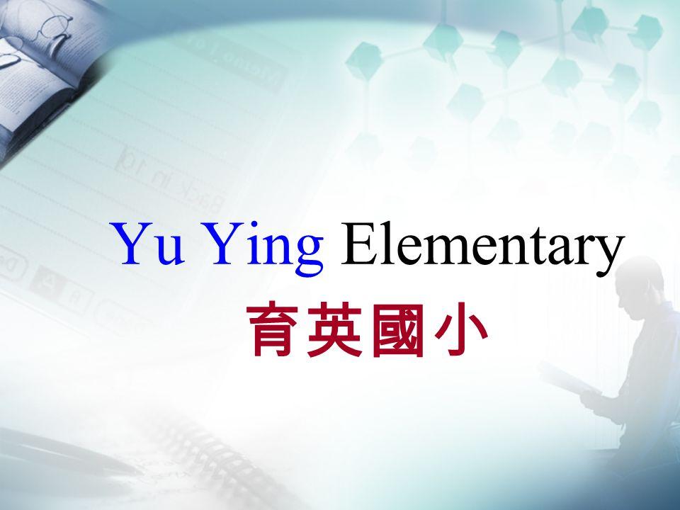 Yu Ying Elementary 育英國小