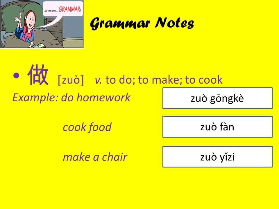 Grammar Notes The 是 …. 的 construction is used to emphasize the information in sentences.