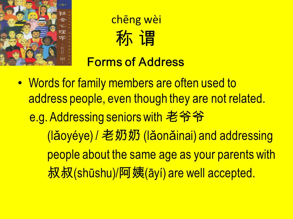chēng wèi 称 谓 Forms of Address Hierarchy and seniority have an impact on the way how Chinese people address each other.
