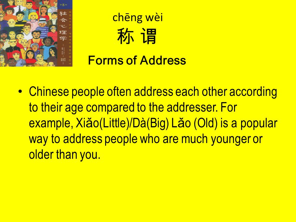 chēng wèi 称 谓 Forms of Address On formal occasions, professional titles are always preferred.