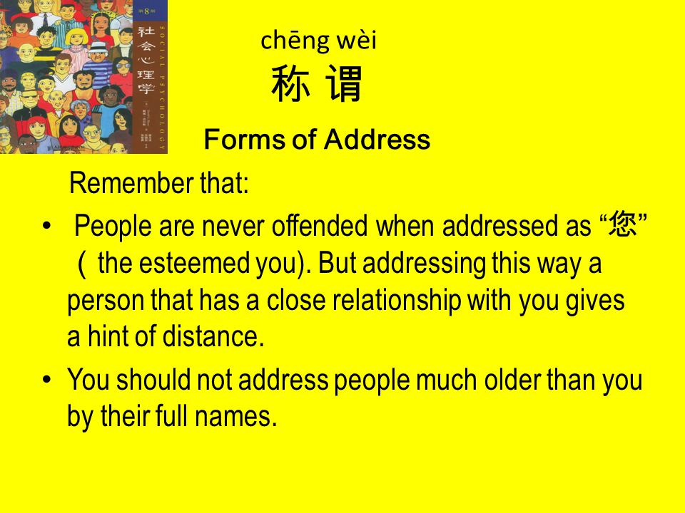 chēng wèi 称 谓 Forms of Address People close to your age may be addressed by their full names if their names only have two Chinese characters, or by their given names if their names have three Chinese characters.