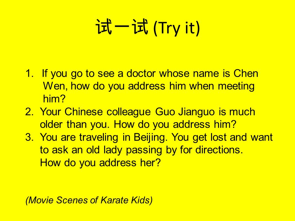 chēng wèi 称 谓 Forms of Address Remember that: People are never offended when addressed as 您 ( the esteemed you).