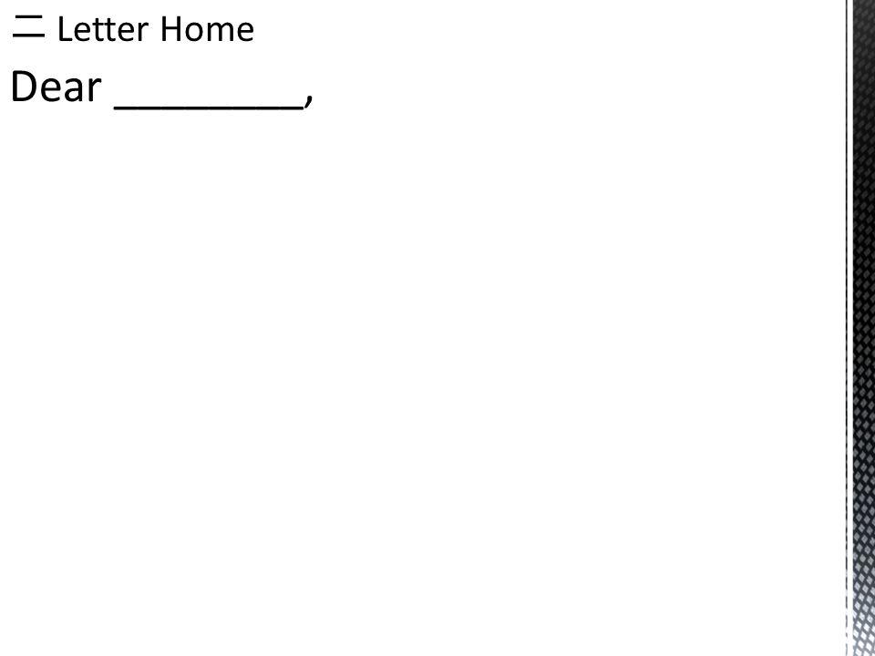 二 Letter Home Dear ________,