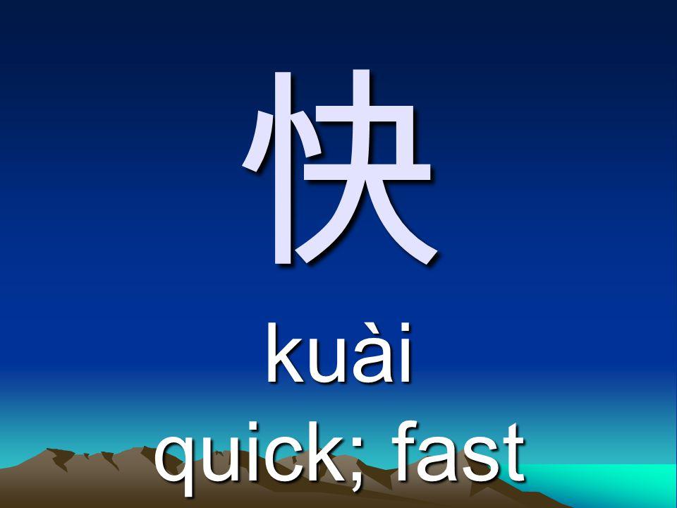 快 kuài quick; fast