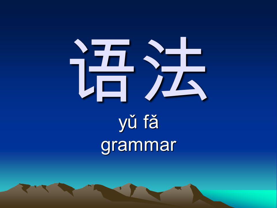 语法 yǔ fǎ grammar