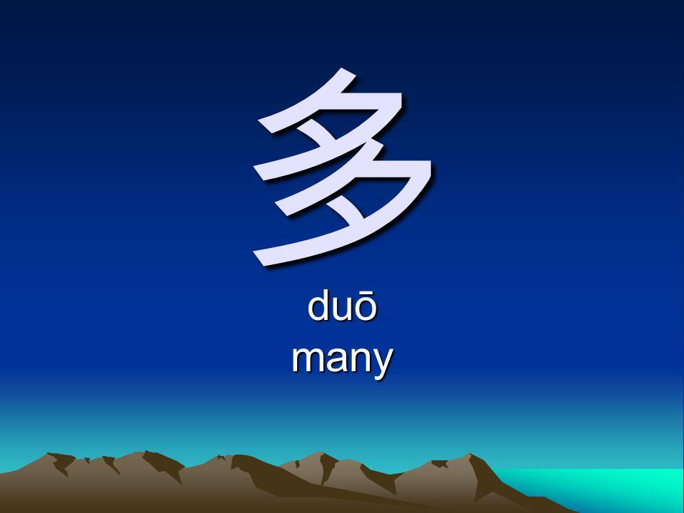 多 duōmany