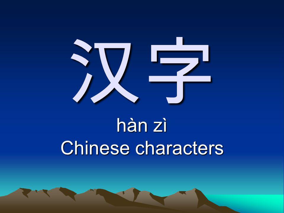 汉字 hàn zì Chinese characters