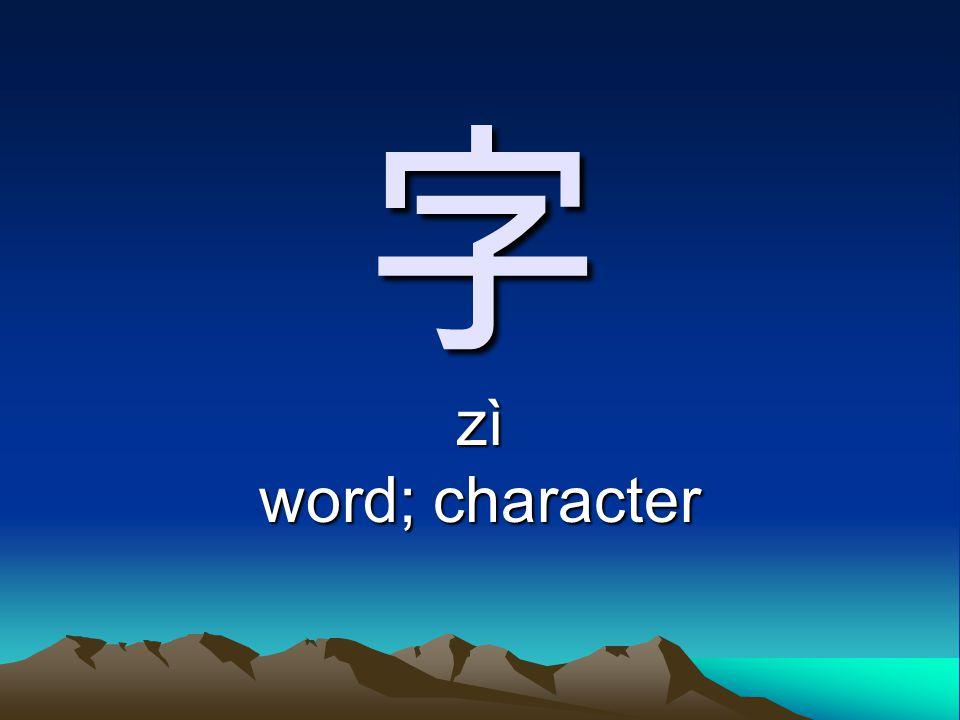 字 zì word; character