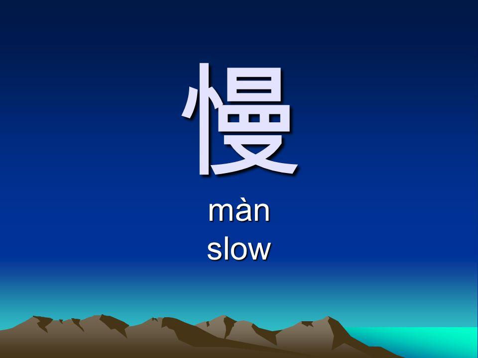 慢 mànslow