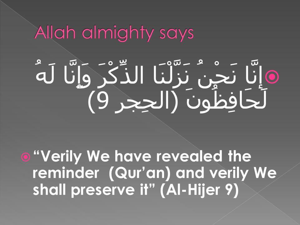  إنَّا نَحْنُ نَزَّلْنَا الذِّكْرَ وَإِنَّا لَهُ لَحَافِظُونَ ( الحِجر 9)  Verily We have revealed the reminder (Qur'an) and verily We shall preserve it (Al-Hijer 9)