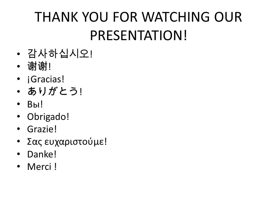 THANK YOU FOR WATCHING OUR PRESENTATION. 감사하십시오 .