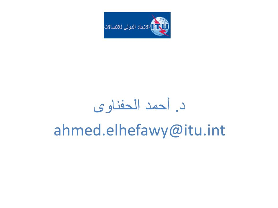 د. أحمد الحفناوى ahmed.elhefawy@itu.int