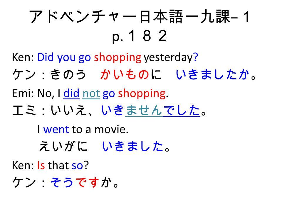 アドベンチャー日本語一九課 − 1 p. 182 Ken: Did you go shopping yesterday.