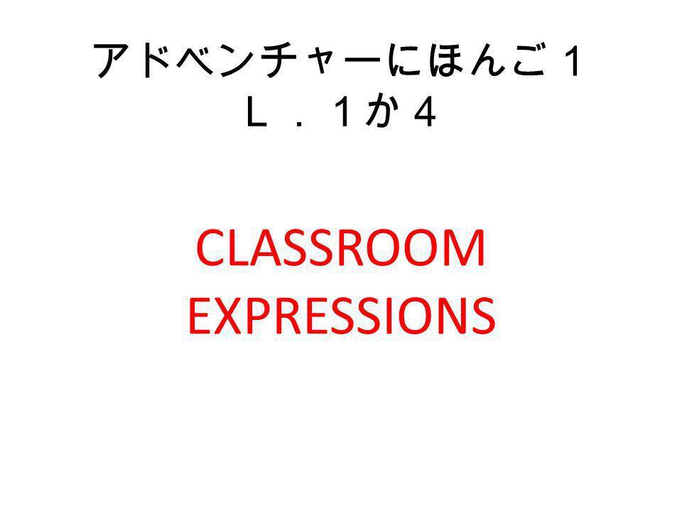 アドベンチャーにほんご1 L.1か4 CLASSROOM EXPRESSIONS