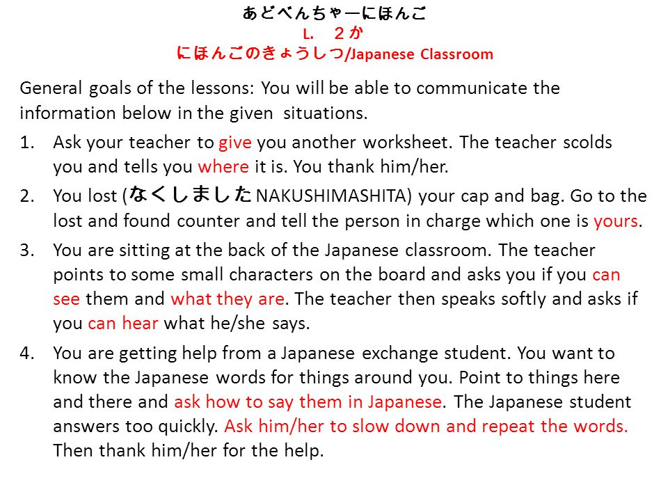 あどべんちゃーにほんご L. 2か にほんごのきょうしつ /Japanese Classroom General goals of the lessons: You will be able to communicate the information below in the given situ