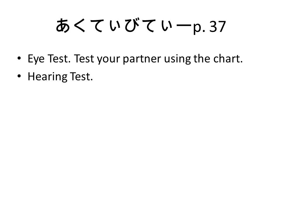 あくてぃびてぃー p. 37 Eye Test. Test your partner using the chart. Hearing Test.