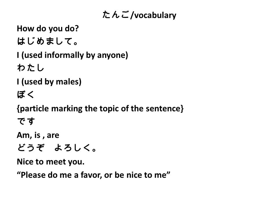 たんご /vocabulary How do you do.