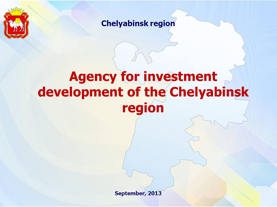 September, 2013 Chelyabinsk region Agency for investment development of the Chelyabinsk region