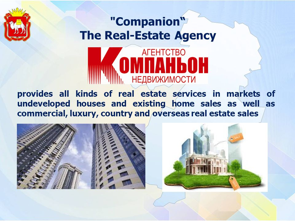 Companion The Real-Estate Agency provides all kinds of real estate services in markets of undeveloped houses and existing home sales as well as commercial, luxury, country and overseas real estate sales