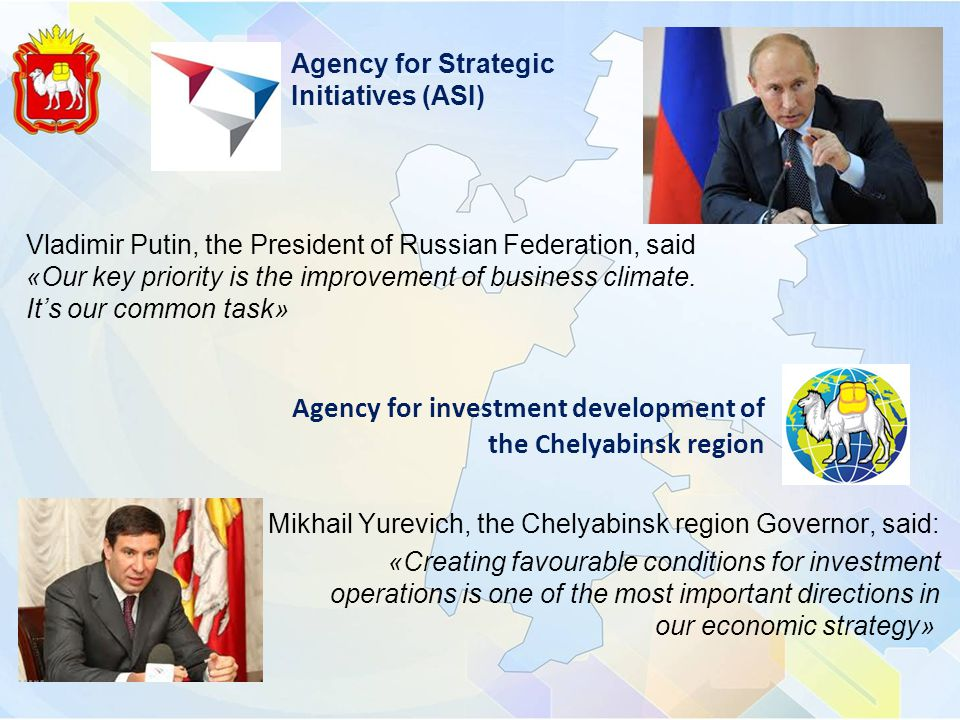 Vladimir Putin, the President of Russian Federation, said «Our key priority is the improvement of business climate.