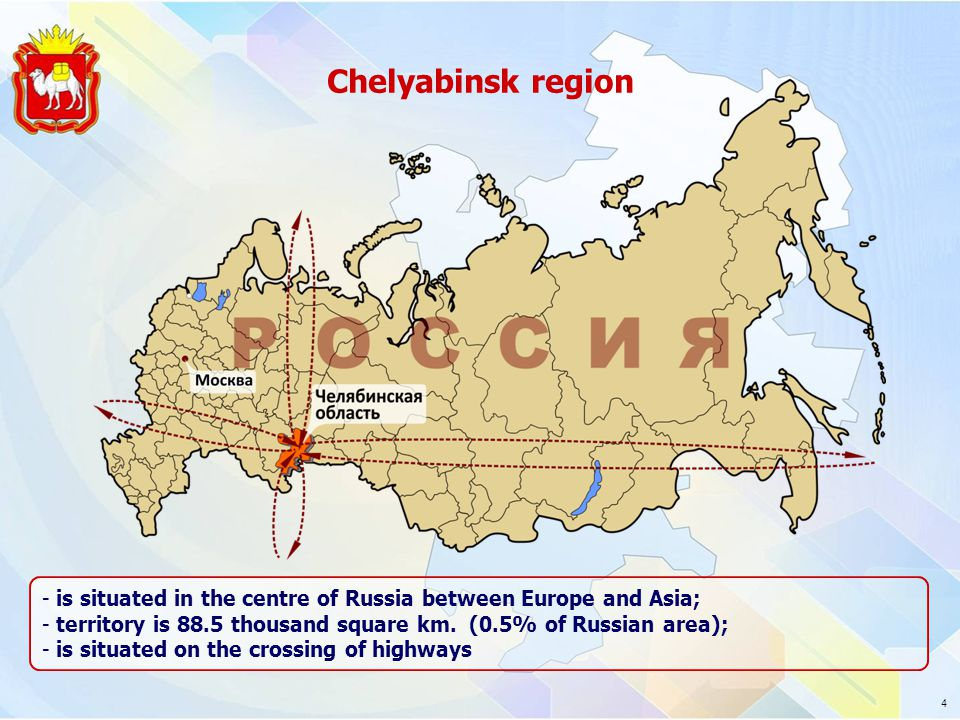4 - is situated in the centre of Russia between Europe and Asia; - territory is 88.5 thousand square km.