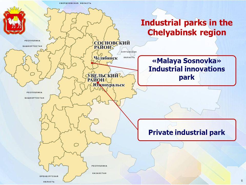 6 «Malaya Sosnovka» Industrial innovations park Industrial parks in the Chelyabinsk region Private industrial park