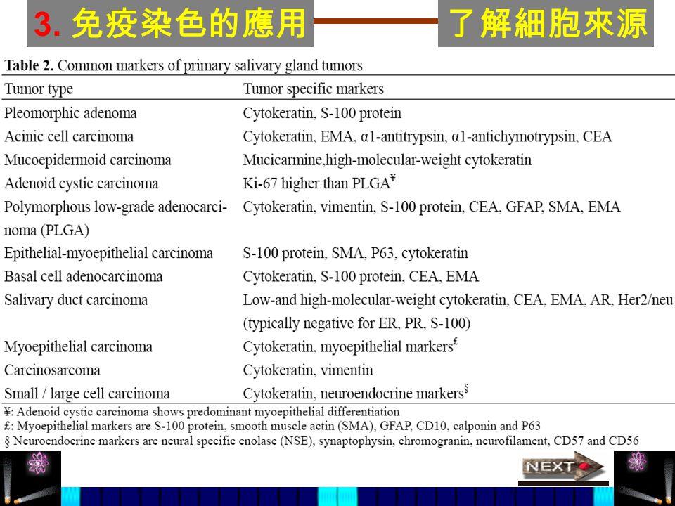 3. 免疫染色的應用了解細胞來源