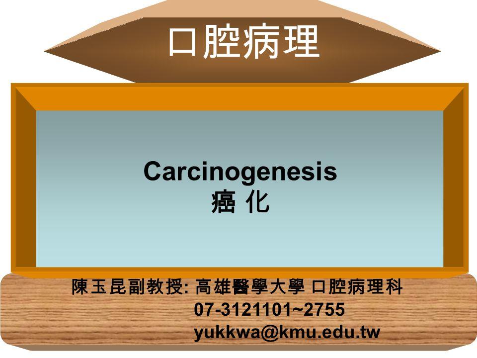 口腔病理 陳玉昆副教授 : 高雄醫學大學 口腔病理科 07-3121101~2755 yukkwa@kmu.edu.tw Carcinogenesis 癌 化
