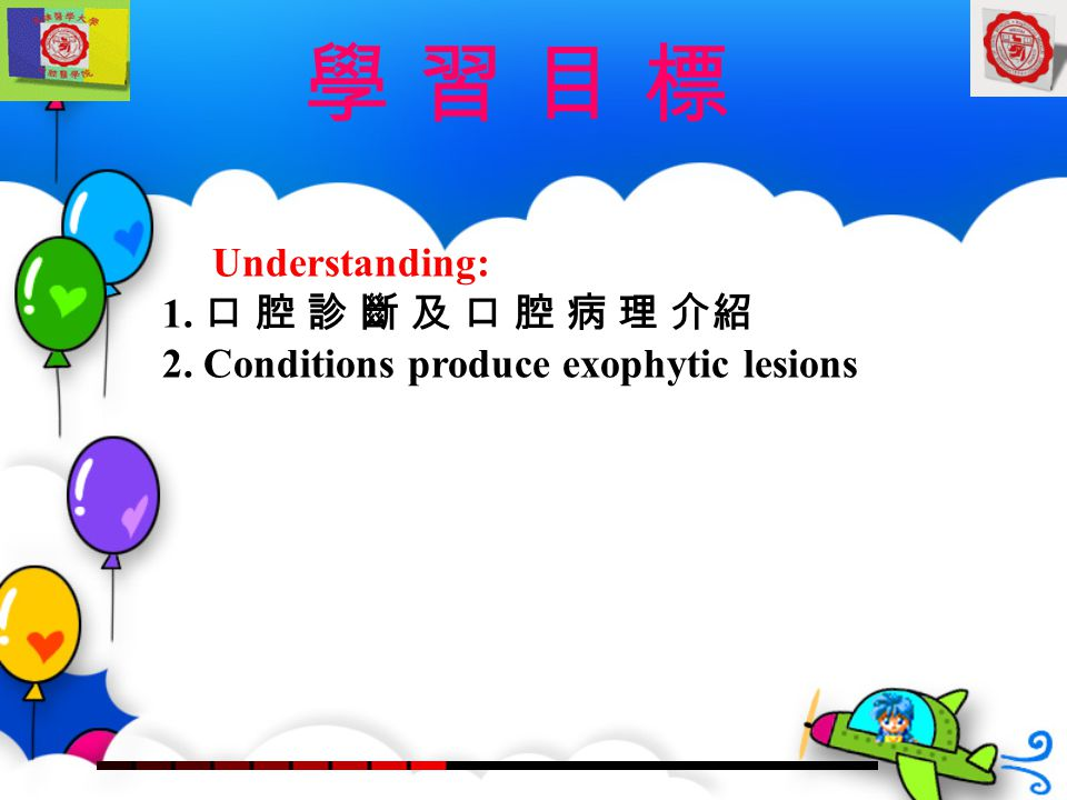 Summaries Knowing: 1. 口 腔 診 斷 及 口 腔 病 理學 2. The various conditions produce exophytic lesions