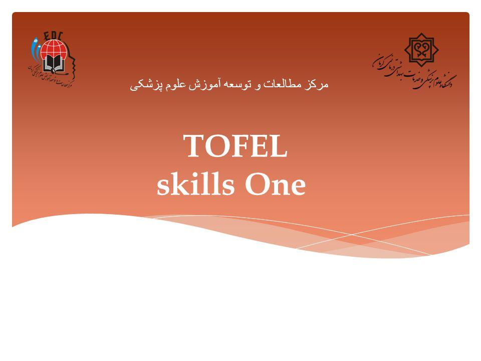 TOFEL skills One مرکز مطالعات و توسعه آموزش علوم پزشکی