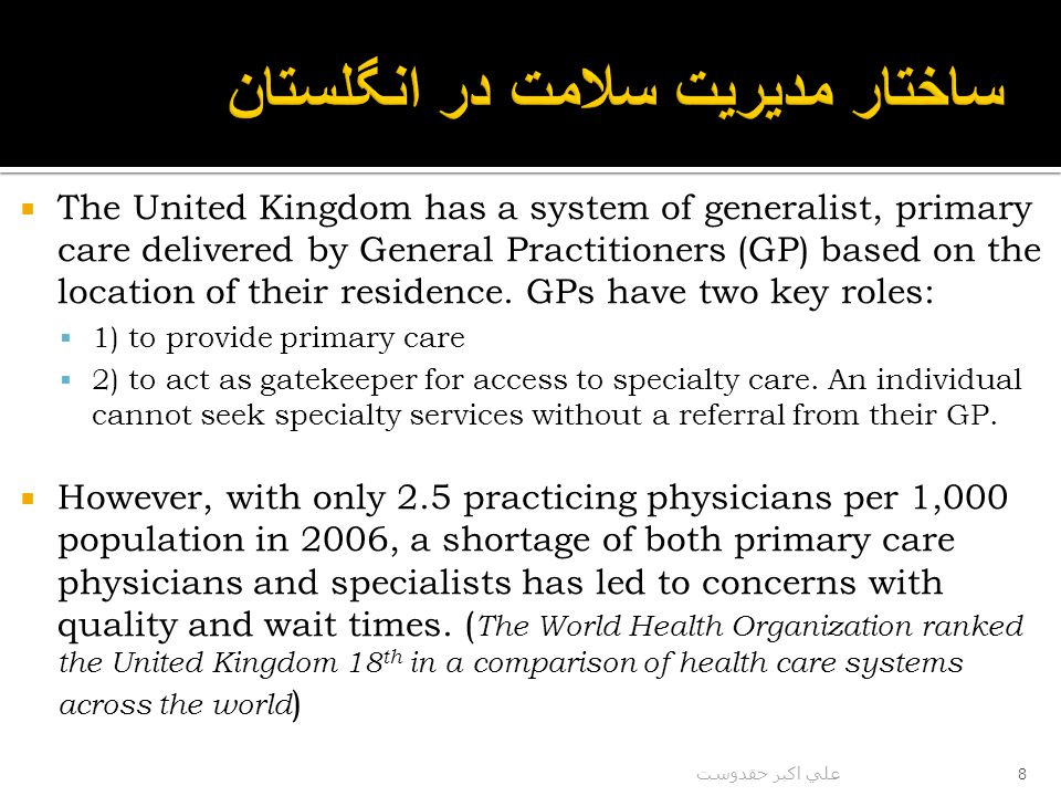  The United Kingdom has a system of generalist, primary care delivered by General Practitioners (GP) based on the location of their residence.