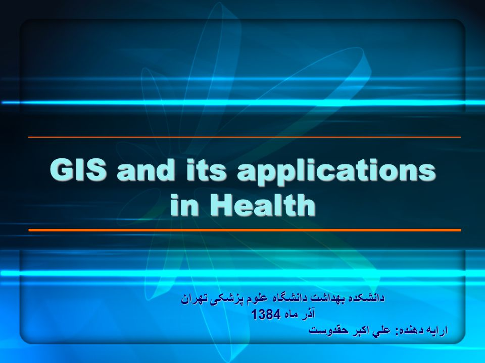 GIS and its applications in Health دانشکده بهداشت دانشگاه علوم پزشکی تهران آذر ماه 1384 ارايه دهنده: علي اکبر حقدوست