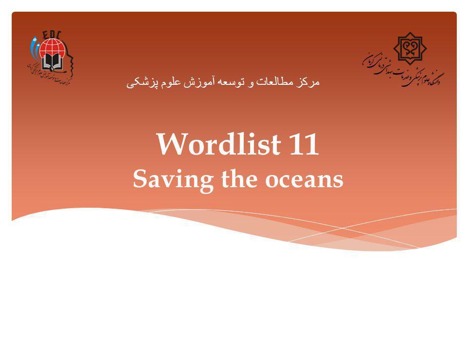 Wordlist 11 Saving the oceans مرکز مطالعات و توسعه آموزش علوم پزشکی