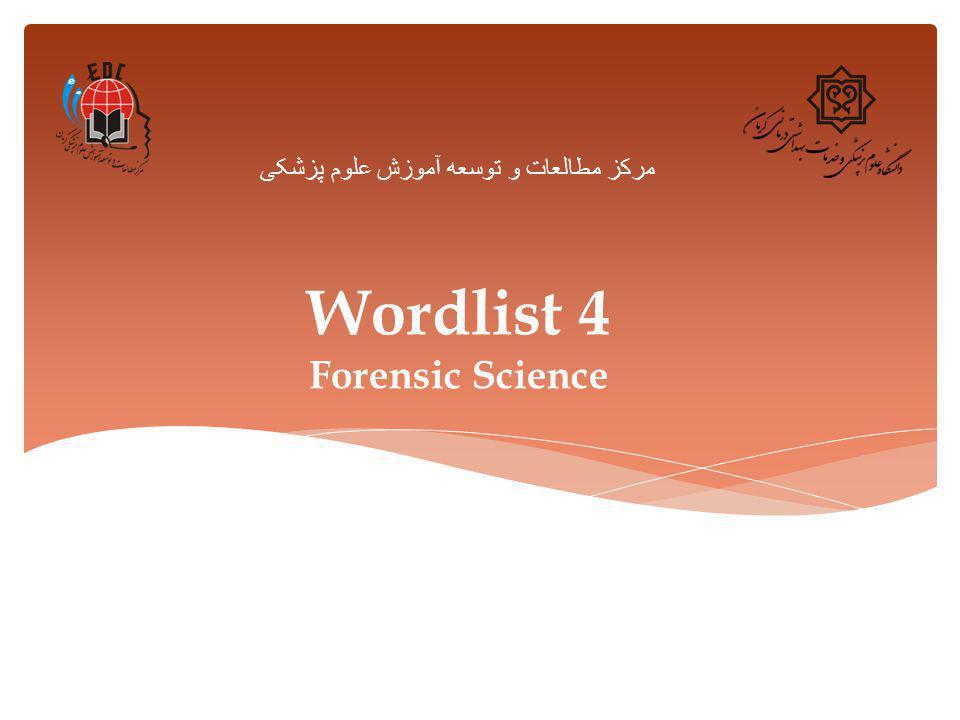 Wordlist 4 Forensic Science مرکز مطالعات و توسعه آموزش علوم پزشکی