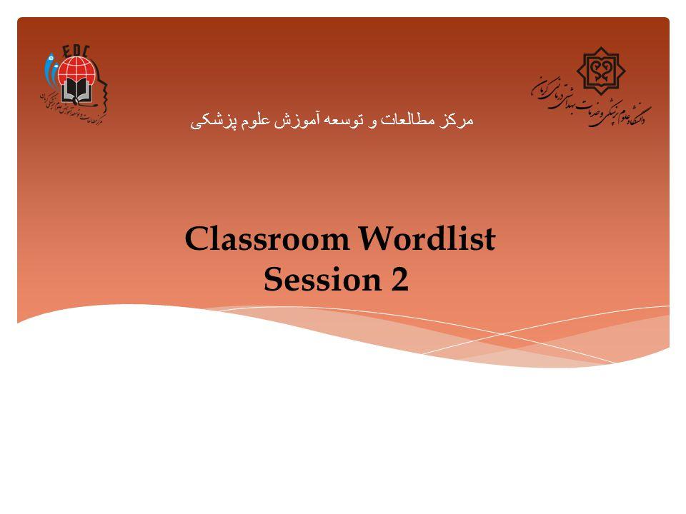 Classroom Wordlist Session 2 مرکز مطالعات و توسعه آموزش علوم پزشکی