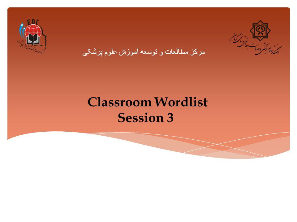 Classroom Wordlist Session 3 مرکز مطالعات و توسعه آموزش علوم پزشکی
