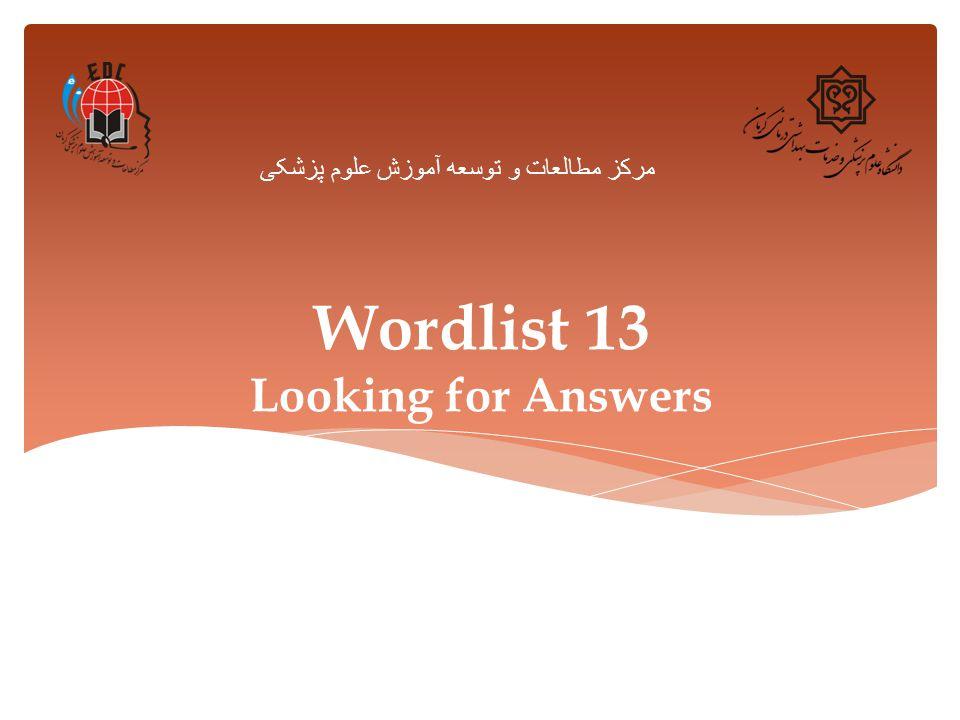 Wordlist 13 Looking for Answers مرکز مطالعات و توسعه آموزش علوم پزشکی