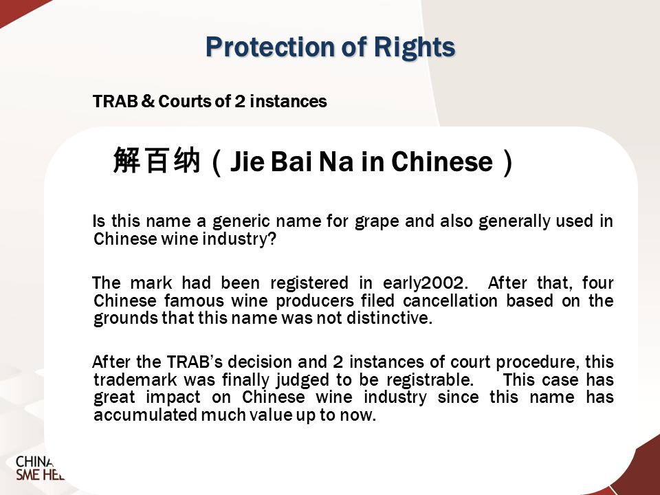Is this name a generic name for grape and also generally used in Chinese wine industry.