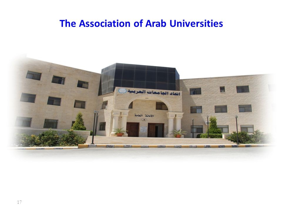 The Association of Arab Universities 17