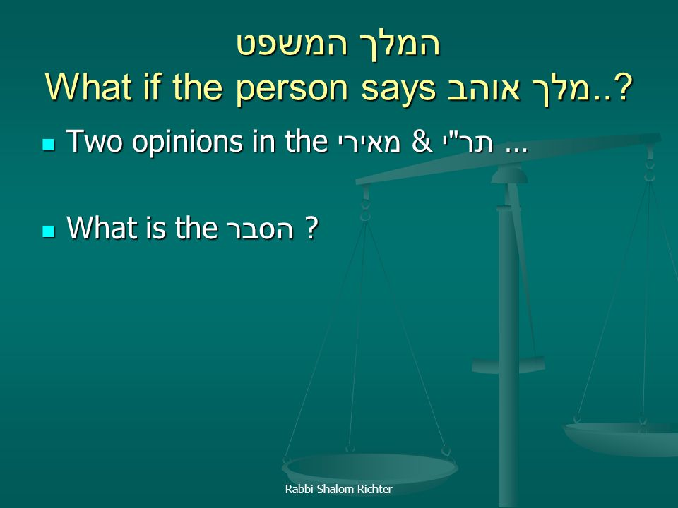 Rabbi Shalom Richter המלך המשפט What if the person says מלך אוהב..? Two opinions in the מאירי & תר
