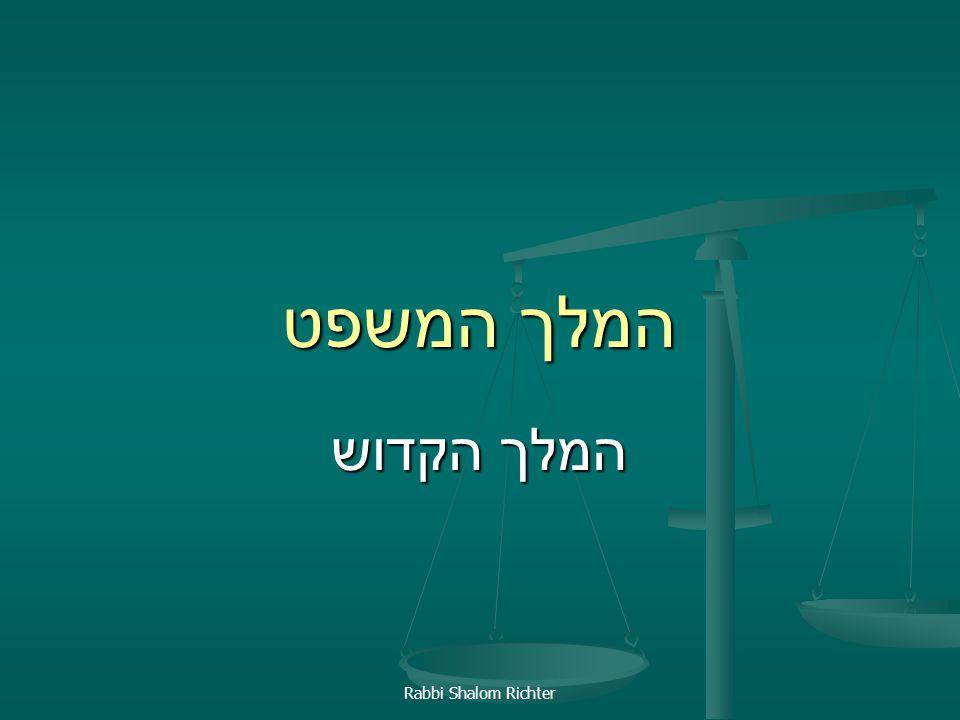 Rabbi Shalom Richter המלך המשפט המלך הקדוש