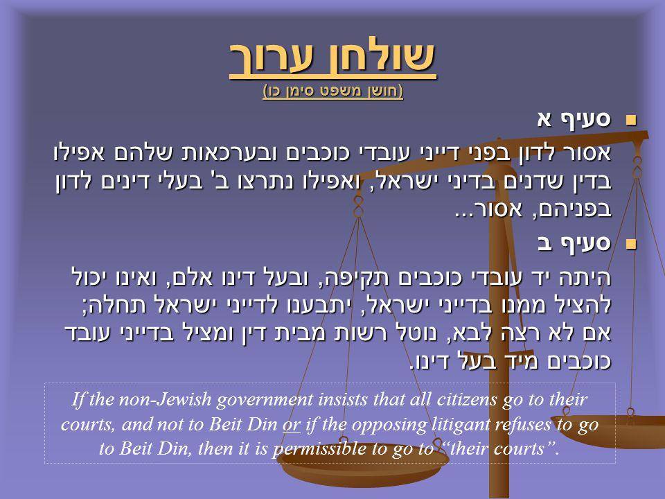שו ת יחווה דעת )חלק ד סימן סה( יחווה דעתיחווה דעת What about going to Israeli, Jewish, secular courts.