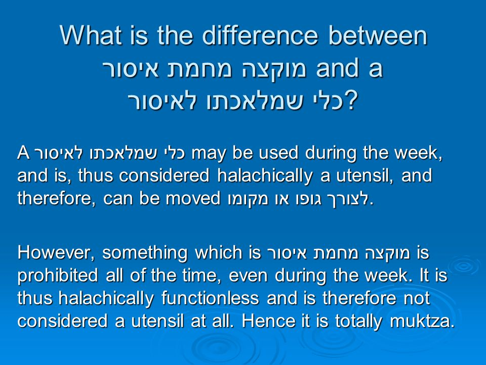 What is the difference between מוקצה מחמת איסור and a כלי שמלאכתו לאיסור.
