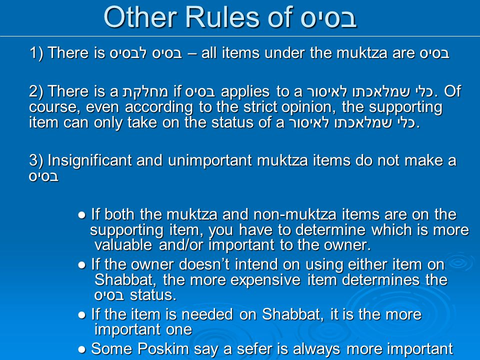 Other Rules of בסיס 1) There is בסיס לבסיס – all items under the muktza are בסיס 2) There is a מחלקת if בסיס applies to a כלי שמלאכתו לאיסור.